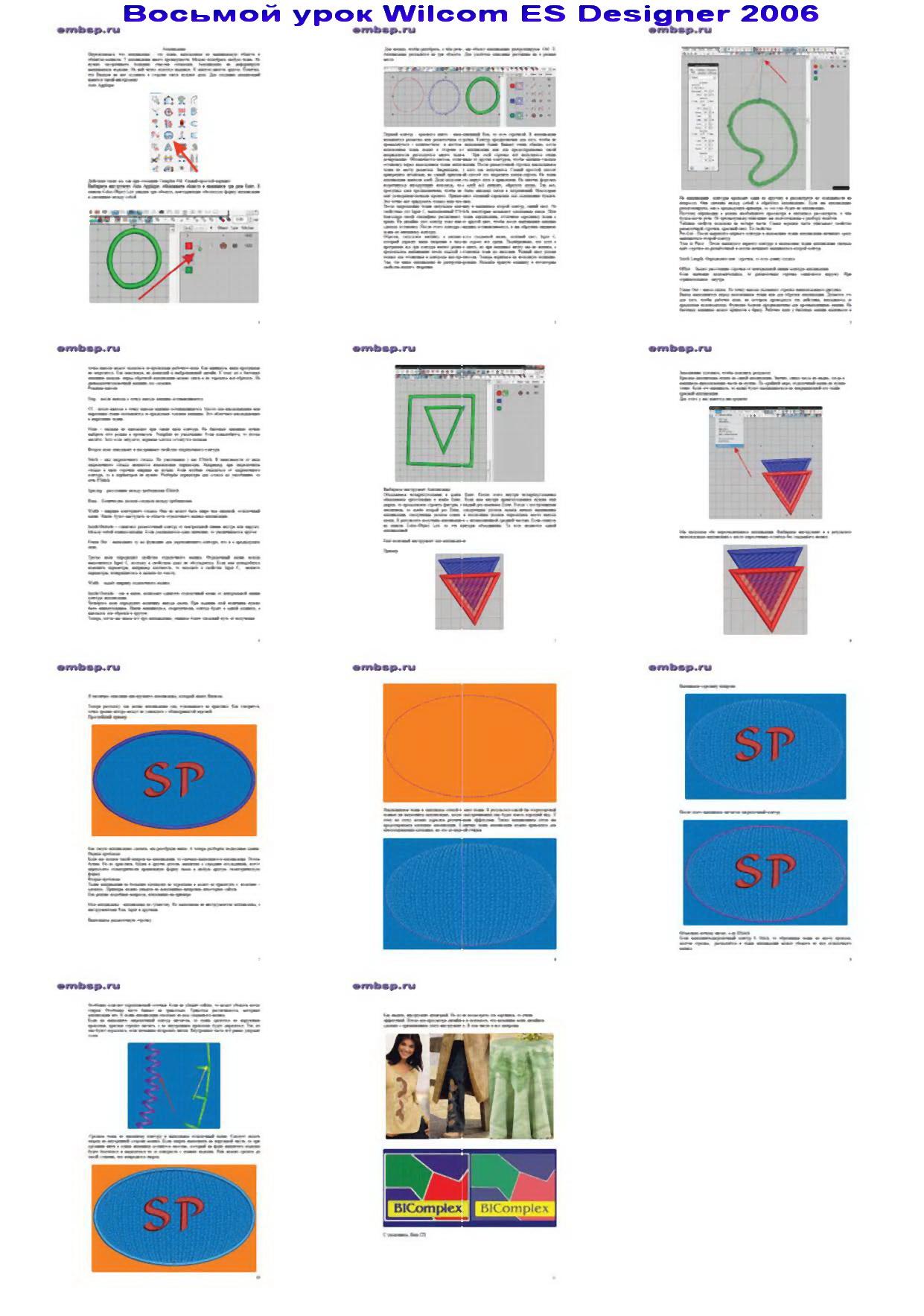 Программу для дизайна вышивки